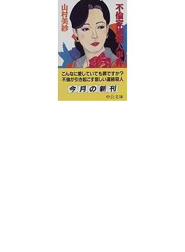 不倫家族殺人事件(中公文庫)