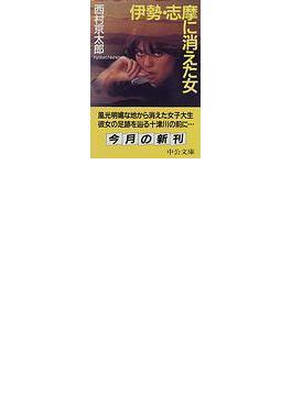 伊勢・志摩に消えた女(中公文庫)