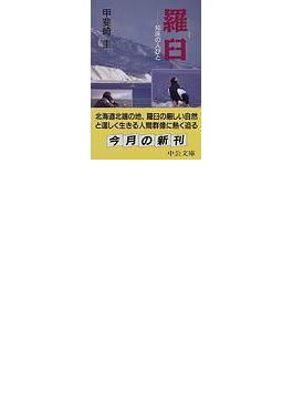 羅臼 知床の人びと(中公文庫)
