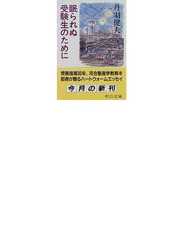 眠られぬ受験生のために(中公文庫)