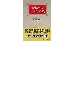 女性への十七の手紙(中公文庫)
