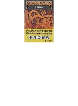 聖ジャンヌ・ダルク(中公文庫)