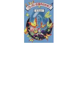クレヨン王国月のたまご