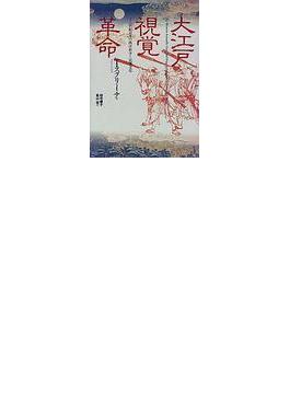 大江戸視覚革命 十八世紀日本の西洋科学と民衆文化