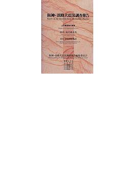 阪神・淡路大震災調査報告 土木・地盤3 土木構造物の被害 第5章 第6章 港湾・海岸構造物 河川・砂防関係施設