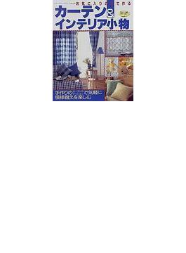 お気に入りの布で作るカーテン&インテリア小物