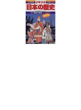 少年少女日本の歴史 2 増補版 (小学館版学習まんが)(学習まんが)