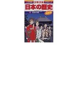 少年少女日本の歴史 増補版 3 奈良の都(学習まんが)