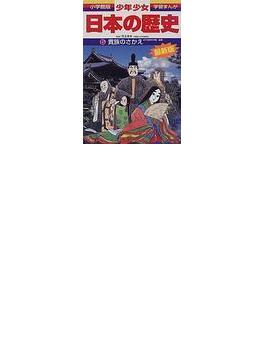 少年少女日本の歴史 5 増補版 (小学館版学習まんが)(学習まんが)
