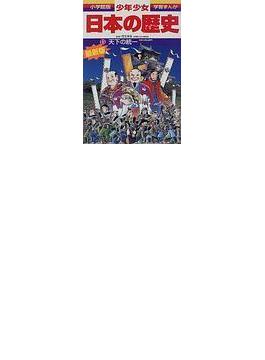 少年少女日本の歴史 11 増補版 (小学館版学習まんが)(学習まんが)