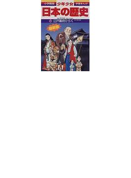 少年少女日本の歴史 増補版 12 江戸幕府ひらく(学習まんが)