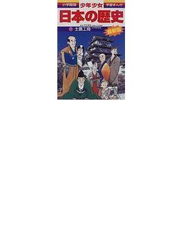 少年少女日本の歴史 増補版 13 士農工商(学習まんが)