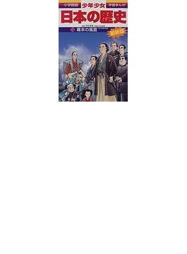 少年少女日本の歴史 16 増補版 (小学館版学習まんが)(学習まんが)