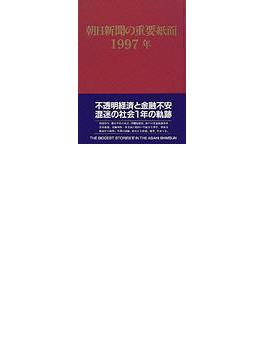 朝日新聞の重要紙面 1997年