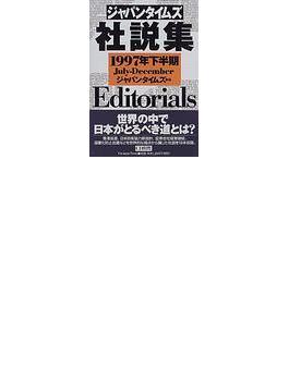 ジャパンタイムズ社説集 1997年下半期