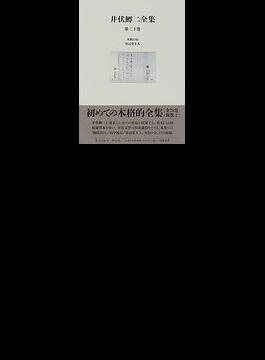 井伏鱒二全集 第20巻