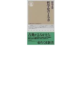 哲学史のよみ方(ちくま新書)