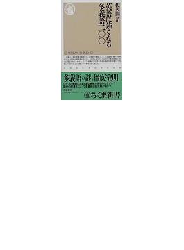 英語に強くなる多義語二〇〇(ちくま新書)