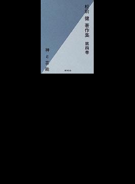 松前健著作集 第4巻 神と芸能