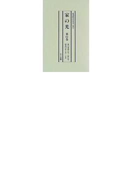 家の光 復刻版 第61巻 第13巻第5号・第6号