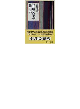 谷崎文学の愉しみ(中公文庫)