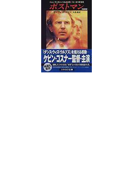 ポストマン 改訳版(ハヤカワ文庫 SF)