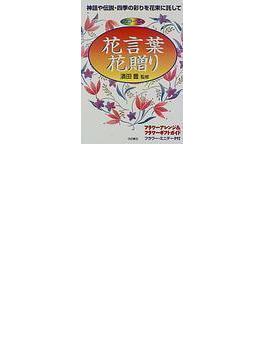花言葉・花贈り 神話や伝説・四季の彩りを花束に託して カラー版 フラワーアレンジ&フラワーギフトガイド フラワー・ミニデータ付