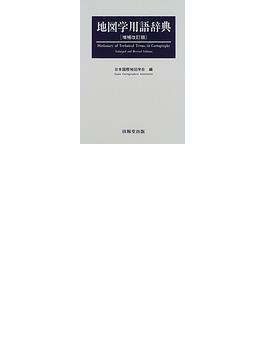 地図学用語辞典 増補改訂版