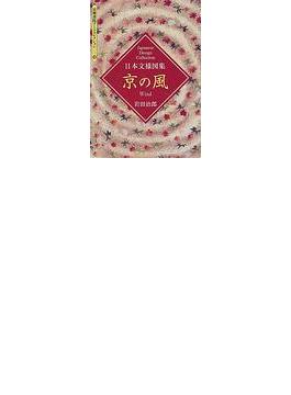 日本文様図集京の風