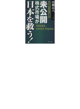 未公開株式市場が日本を救う! 日本版ビッグバンの実践