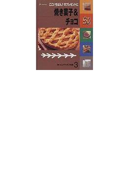 新ジュニアクッキング全集 図書館版 3 焼き菓子&チョコ