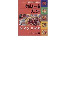 新ジュニアクッキング全集 図書館版 4 やさしい一品メニュー