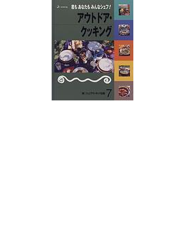 新ジュニアクッキング全集 図書館版 7 アウトドア・クッキング
