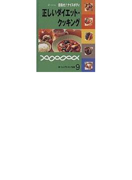 新ジュニアクッキング全集 図書館版 9 正しいダイエット・クッキング