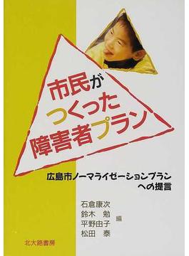 市民がつくった障害者プラン 広島市ノーマライゼーションプランへの提言