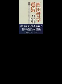 西田哲学選集 第1巻 西田幾多郎による西田哲学入門