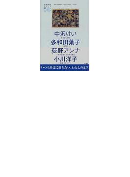 女性作家シリーズ 22 中沢けい/多和田葉子 荻野アンナ/小川洋子