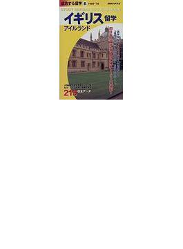 成功する留学 1998〜'99 B イギリス・アイルランド留学