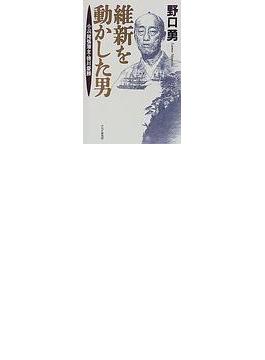 維新を動かした男 小説尾張藩主・徳川慶勝