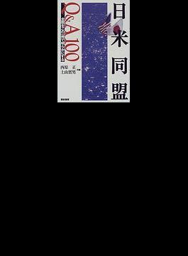 日米同盟Q&A100