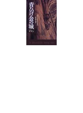 青ひげ公の城 ハンガリー短編集 ハンガリー