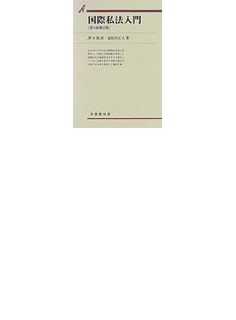 国際私法入門 第4版補訂版