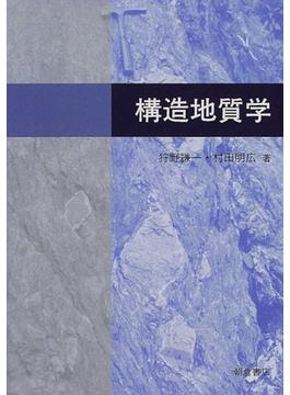 構造地質学