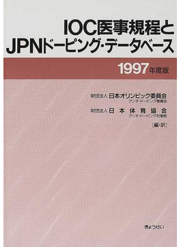 IOC医事規程とJPNドーピング・データベース 1997年度版