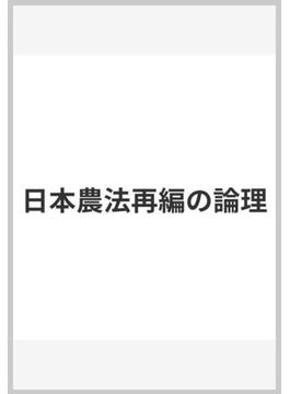日本農法再編の論理