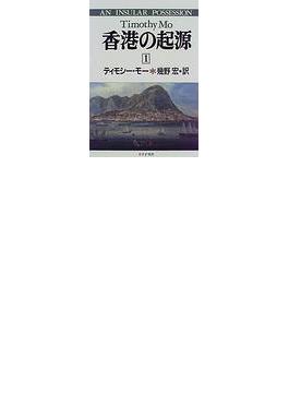 香港の起源 1