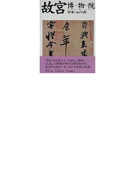 故宮博物院 10 宋・元の書