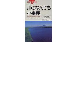 川のなんでも小事典 川をめぐる自然・生活・技術(ブルー・バックス)