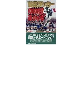 W杯サッカー1000倍楽しむ本 これ1冊ですべてがわかる最強のサポートブック!