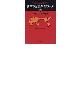世界の言語ガイドブック 2 アジア・アフリカ地域